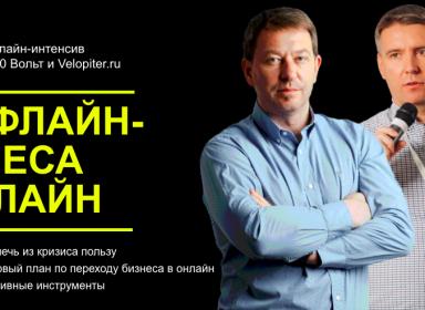 «Как трансформировать ваш офлайн-бизнес в онлайн» — интенсив Андрея Игнатьева и Антона Богатушина
